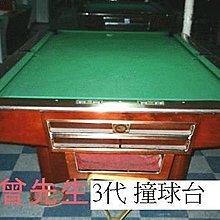 ☆╮☆中古.二手.撞球桌.國際標準花式撞球檯 (廉售10000) 營業用撞球台
