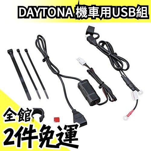 空運 日本 DAYTONA 機車用 防水充電USB組 5V / 2.1A 端口 環島 長途騎車 重機 跑山【水貨碼頭】