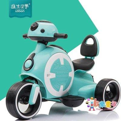 益生貝美 兒童電動摩托車三輪車小孩玩具車寶寶電瓶車童車可坐人 XW