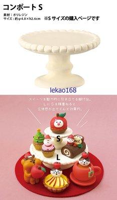 日本Decole concombre加藤真治2019年聖誕甜點盤S號配件組 (10月新到貨   )