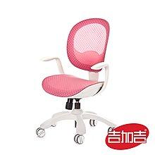吉加吉 設計師款 人體工學椅 型號FRESH (白框)