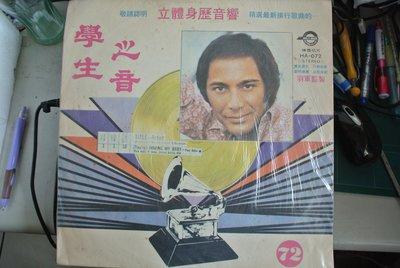 LP 黑膠唱片 ~ 學生之音 72 ~ 神鷹 HA-072 無IFPI