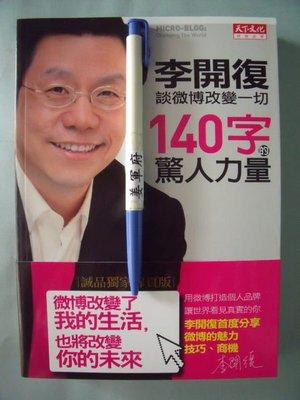 【姜軍府】《140字的驚人力量:李開復談微博改變一切》2011年天下文化財經企管網路行銷