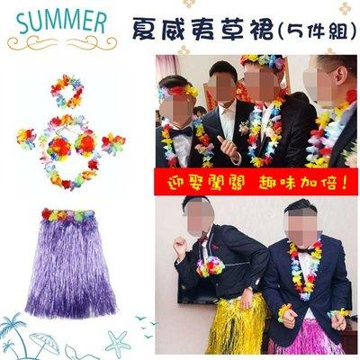 【鉛筆巴士】現貨!  夏威夷草裙套裝(5件組) 闖關遊戲 迎娶活動 趣味好玩 結婚 伴郎 萬聖節表演變裝H1705052