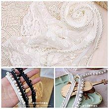 『ღIAsa 愛莎ღ手作雜貨』(45cm)黑白單邊珍珠出芽花邊輔料DIY裙邊衣領袖邊拼接項鍊飾品
