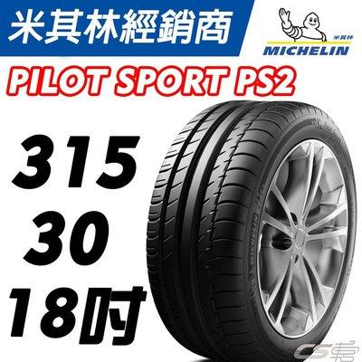 輪胎 米其林 MICHELIN 18吋 Pilot Sport PS2 315/30/18 公司貨 CS車宮車業