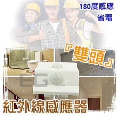 新品發售!! F1C52 雙探頭超大角度感應器 紅外線感應器 感應燈 對應LED燈 非微波感應開關 人體感應 開關