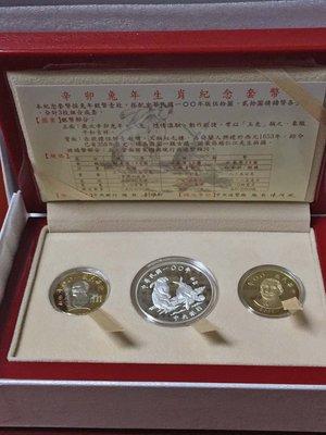 台銀發行 100年 兔年生肖套幣銀幣~附收據,盒內乾淨,無發霉點 新北市