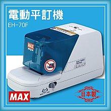 【送訂書針一盒】MAX 美克司 EH-70F 電動訂書機/省力/訂書機/釘書針/裝訂/辦公/文具/日本製/免運費
