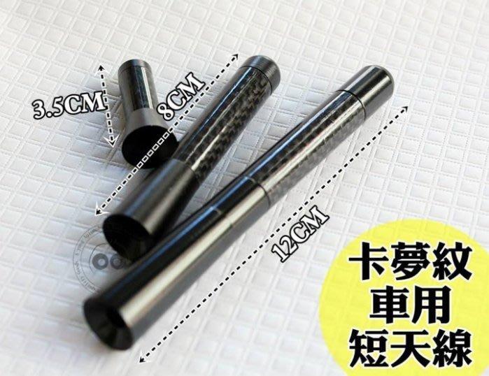 阿勇的店 彰化 碳纖維 CARBON 卡夢 短天線 MAZDA2 MAZDA3 MAZDA5 MAZDA6 CX7 CX