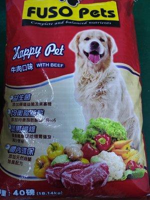 福壽 哈比 Happy Pet 牛肉口味 40磅 18Kg 狗飼料 成犬 FA1010 可刷卡
