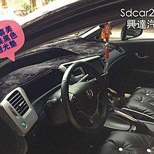 「興達汽車」—馬去march 安裝咖啡色避光墊、保護儀表板、保護眼睛、材質最好又便宜的避光墊福斯、三菱、福特、喜美、豊田
