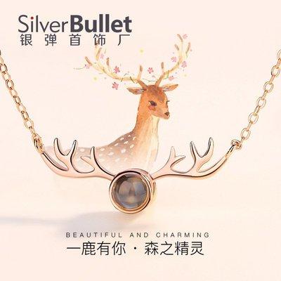 【藏私】麋鹿投影新款純銀一鹿有S925項鍊女愛情記憶一百種語言禮物韓版/韓國風