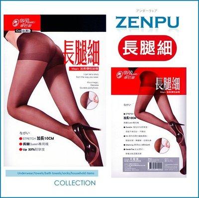 【ZENPU】蒂巴蕾Deparee 長...