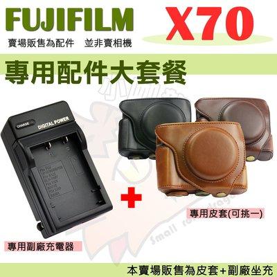 富士 FUJIFILM X70 配件套...