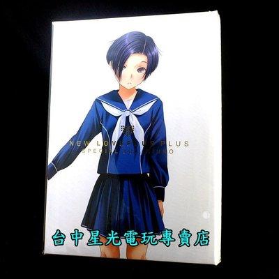 【特典商品】☆ NEW LOVE PLUS+ 凜子豪華典藏 限定畫冊+CD 愛相隨 ☆【台中星光電玩】