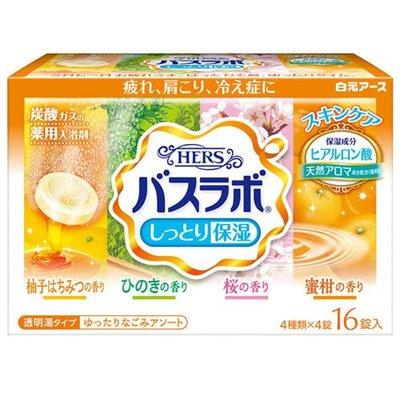 日本 白元 HERS 碳酸入浴錠.溫泉錠~東方果香