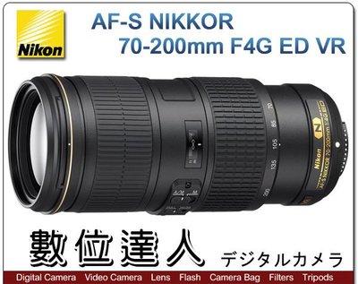 【數位達人】平輸 Nikon 70-200mm F4 G ED VR 恆定光圈 Nikon 小小黑 / 5