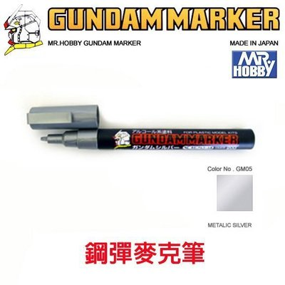 【模型王】MR.HOBBY 郡氏 GSI 鋼彈麥克筆 GUNDAM MARKER 塑膠模型用 GM05 金屬漆 金屬銀色