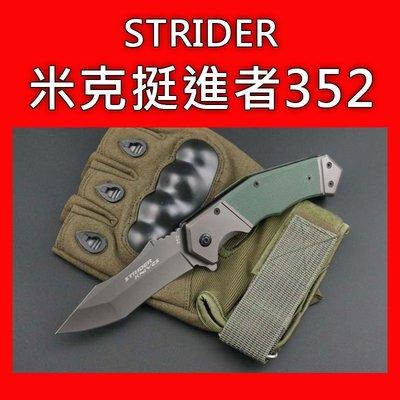 (現貨)Strider/米克挺進者352/折疊刀/折刀/助力快開/彈簧刀/露營用刀