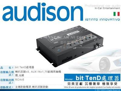 音仕達汽車音響 義大利【bit TenD處理器】AUDISON 擴大機 訊號處理器 bit TenD處理器 光纖輸入