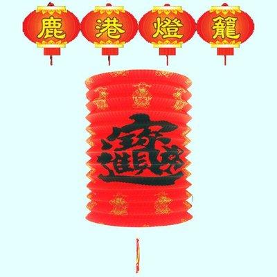【台灣燈會‧鹿港燈籠】招財進寶‧年節裝飾.元宵燈籠.紙燈籠.獨家上市