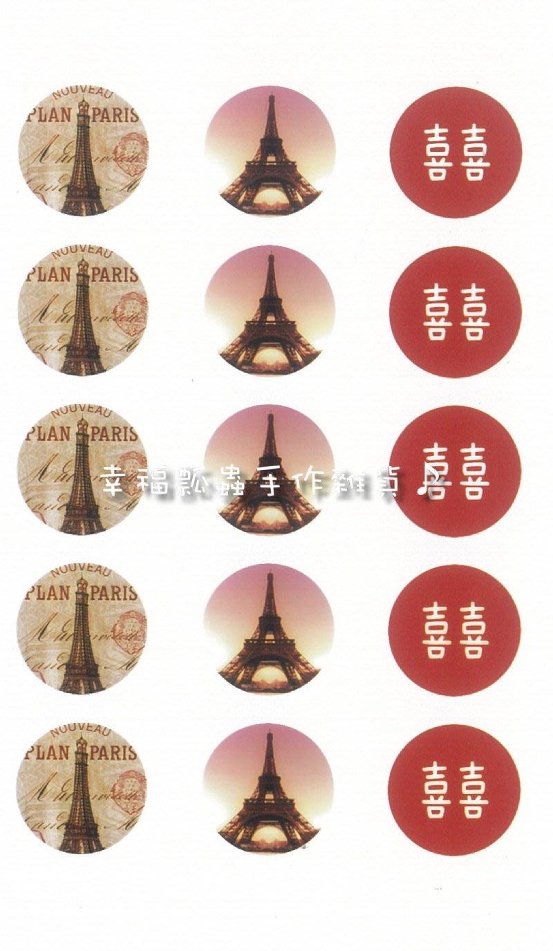 【幸福瓢蟲手作雜貨】C20囍x鐵塔/時光寶石/玻璃泡泡圖片/滴膠圖片/專用紙(#002733)