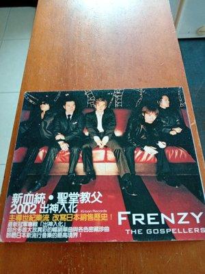 THE GOSPELLERS 聖堂教父  FRENZY 出神入化 CD