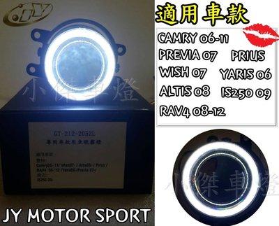 ╣小傑車燈精品╠ 全新 爆亮 COB 光圈 專用 魚眼 霧燈 PRIUS YARIS 06  PREVIA 07