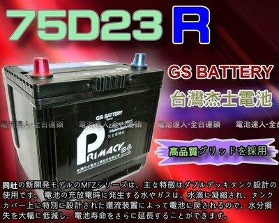 新莊【電池達人】杰士 GS 統力 電池 75D23R 納智捷U6 U7 M7 GALANT LEGACY OUTBACK
