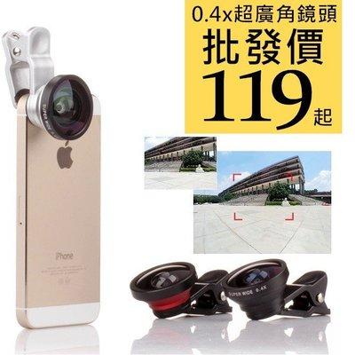 升級版 超廣角 0.4倍 手機鏡頭 超大 廣角 自拍 外接 iPhone Android HTC【RI334】
