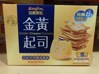 COSTCO好市多代購~Kenji健司 健康時刻 金黃起司餅乾5枚*45包(1280公克)/盒