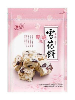 預訂台灣雪之戀蔓越莓雪花餅(12入)