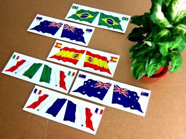 【國旗貼紙專賣店】世界各國旗水平翻轉雙飄揚貼紙/抗UV/防水/各國家都有賣和客製