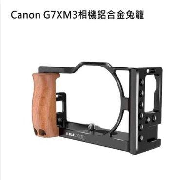 *大元 台南*【Vlog配件】Canon G7XM3 G7X Mark3 G7XIII 相機兔籠 Vlog(不含主機)
