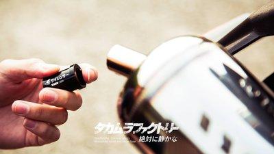 鷹村 消音塞 降噪 黑鐵管 白鐵管 排氣管 Z1 JETS JET POWER EVO FIGHTER6 悍將 戰將