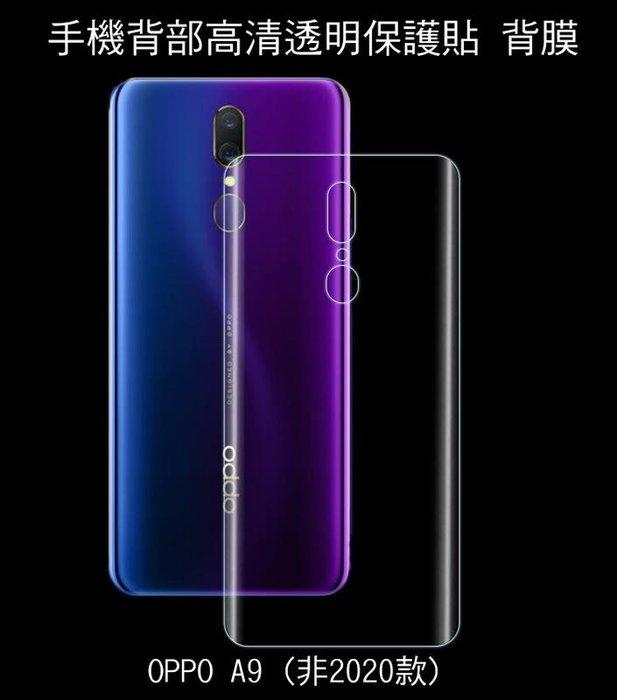 --庫米--OPPO A5/A9 手機背膜保護貼 高清透明 後膜 背面保護貼 水凝膜 不破裂 非2020款式