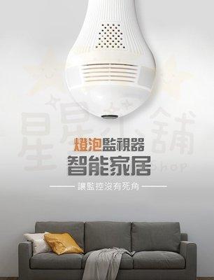 燈泡監視器 監視 監控 錄影 居家安全...