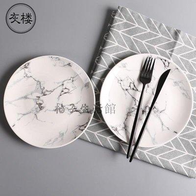 大理石紋餐具陶瓷盤子家用餐盤沙拉盤創意碗盤碟套裝禮品陶瓷定制【柚子生活館】