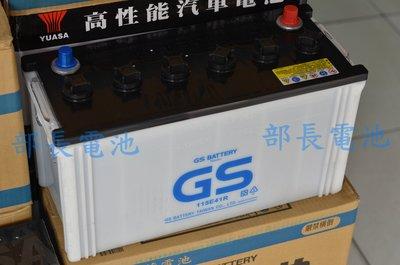 【部長電池】GS電池杰士 115E41R(N100)傳統加液手把式    統力