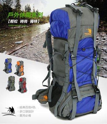 戶外運動旅行登山大容量多功能後背包