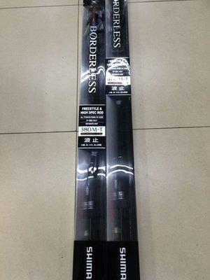 五豐釣具-SHIMANO 磯.筏釣.防波堤釣竿 BORDERLESS ボーダレス 380M-T 特價8500元