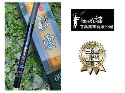 ☆~釣具先生~☆ (送精美贈品+免運費)台灣製 寸真 彩雲 溪流竿 極硬 規格:21尺 台中市