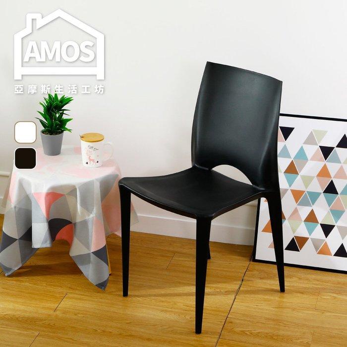【YAN048】雅致素色曲面高背塑膠餐椅 Amos