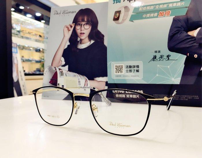 Paul Hueman 韓國熱銷品牌 英倫街頭時尚 黑色復古金屬鏡架 PHF185D 185