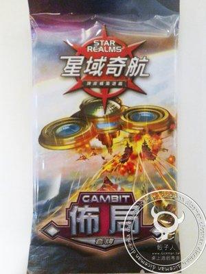 骰子人桌遊-(送厚套)星域奇航:佈局 擴充Star Realms:Gambit(繁)