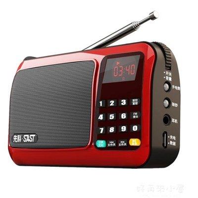 SAST/先科 T-50收音機老年老人迷你小音響插卡