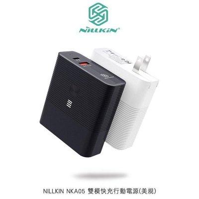 台灣公司貨【現貨】免運費 NILLKIN NKA05 雙模快充行動電源USB&TYPE-C皆可使用 結合移動電源和充電器