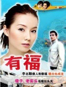 【有福】李名順 林湘萍 郭淑嫻 20集2碟DVD