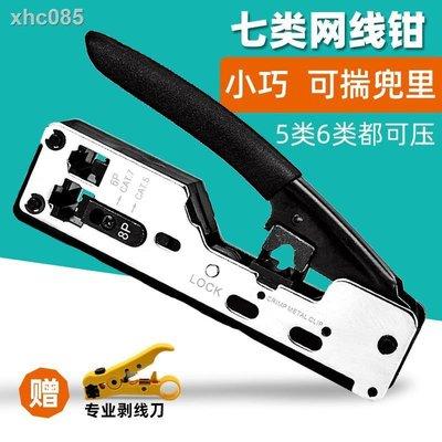 【德興】JX多功能Cat7七類水晶頭網線鉗專業級RJ45超五類六類8P網絡壓線鉗